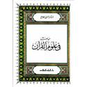مـبـاحـث في عـلـوم الـقـرآن للدكتور صبحي الصالح - Des champs d'études relatives aux sciences du Coran (Arabe)
