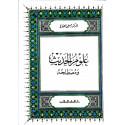 علوم الحديث ومصطلحه للدكتور صبحي الصالح - Les sciences de Hadith et sa terminologie, de Sobhi Al Saleh
