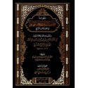 Poème Hirz al Amani wa wajh al tahani (7 lectures) de Chatibi-منظومة حرز الأماني ووجه التهاني في القراءات السبع القاسم الشاطبي