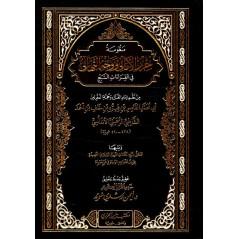 منظومة حرز الأماني ووجه التهاني في القراءات السبع القاسم الشاطبي- Poème Hirz al Amani wa wajh Tahani (7 lectures) de Chatibi