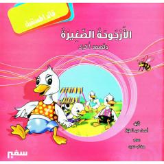 الأرجوحة الصغيرة و قصص أخرى - Récits éducatifs pour enfant (Arabe)