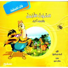 الصوت الأجمل و قصص أخرى - Récits éducatifs pour enfant (Arabe)