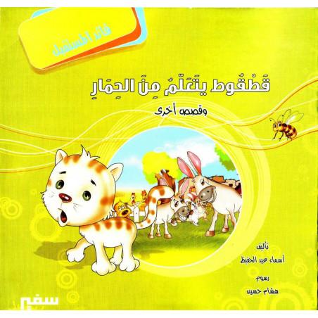 قطقوط يتعلم من الحمار و قصص أخرى - Récits éducatifs pour enfant (Arabe)