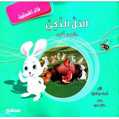 الحل الذكي و قصص أخرى - Récits éducatifs pour enfant (Arabe)