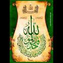 Autocollant avec Verset et Sourates Du Saint Coran (stickers du Saint Coran) - La Sourate Al-Ikhlas (AR) V1