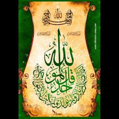 Autocollant avec Versets et Sourates Du Saint Coran (stickers du Saint Coran) - La Sourate Al-Ikhlas (AR) - le Culte pur