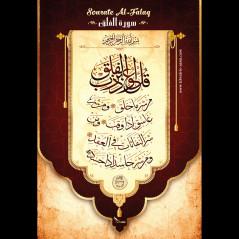 Autocollant avec Versets et Sourates Du Saint Coran (stickers du Saint Coran) - La Sourate Al-Falaq (AR) - L'Aube Naissante