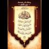 Autocollant avec Versets et Sourates Du Saint Coran (stickers du Saint Coran) - La Sourate Al-Falaq (AR) - Aube Naissante