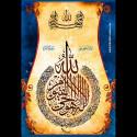 Autocollant avec Versets et Sourates Du Saint Coran (stickers du Saint Coran) - Le Versets Al-Kursi (AR) - Le Trône