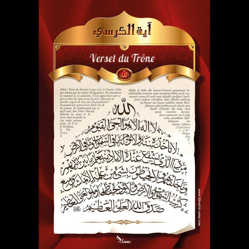 Autocollant avec Versets et Sourates Du Saint Coran (stickers du Saint Coran) - Le Verset Al-Kursi (AR) - Le Trône