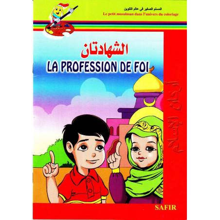 La Profession de foi, Le petit musulman dans l'univers du coloriage (1) - الشهادتان، المسلم الصغير في عالم التلوين (FR-AR)