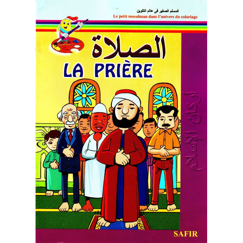 La prière, Le petit musunslman dans l'univers du coloriage (2)- الصلاة، المسلم الصغير في عالم التلوين- (FR-AR)