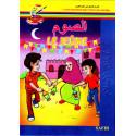 Le jeûne, Le petit musulman dans l'univers du coloriage (4) - الصوم، المسلم الصغير في عالم التلوين - (FR-AR)