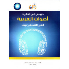 دروس في تعليم أصوات العربية لغير الناطقين بها - Leçons d'apprentissage de l'arabe phonétique à des locuteurs non natifs ( AR)