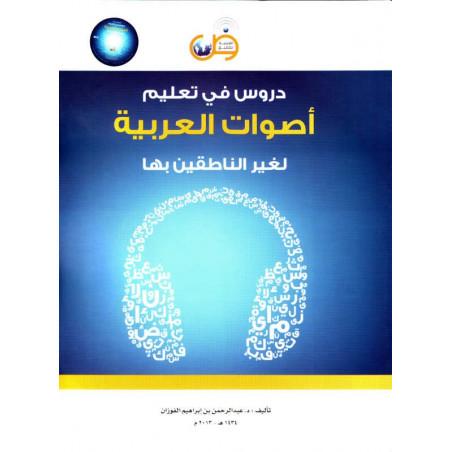 دروس في تعليم أصوات العربية لغير الناطقين بها - Arabic for all - Apprentissage de l'arabe à des Locuteurs non natifs ( AR)