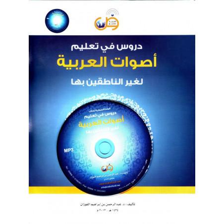 دروس في تعليم أصوات العربية لغير الناطقين بها - Arabic for all - arabe Apprentissage de l'arabe à des Locuteurs non natifs ( AR)