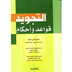 التجويد قواعد و أحكام، صالح علي العود - Règles de Tajwid de Salih Ali Al 'Oud (Arabe)