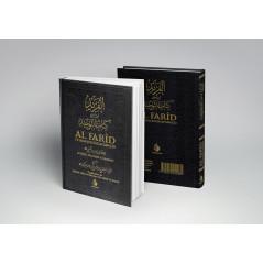 Al Farîd Fî Sharh Kitâb At-Tawhîd, de Al Hâfiz Ibn Rajab Al Hanbalî: Explication de Shaykh  ᶜAbd Ar-Rahmân Ibn Nâsir Al Barrâk