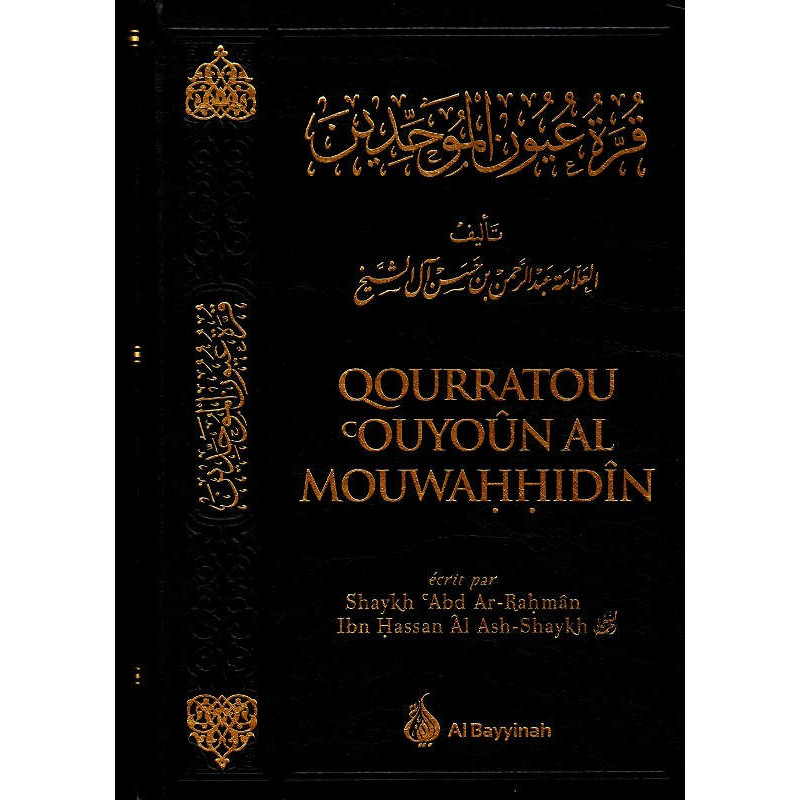 Qourratou ᶜOuyoûn Al Mouwahhidîn, de ᶜAbd Ar-Rahmân Ibn Hassan Āl Ash-Shaykh