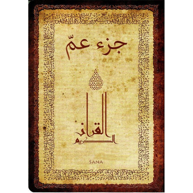 Chapitre 'Amma Grand Format En Arabe - Couleur Marron