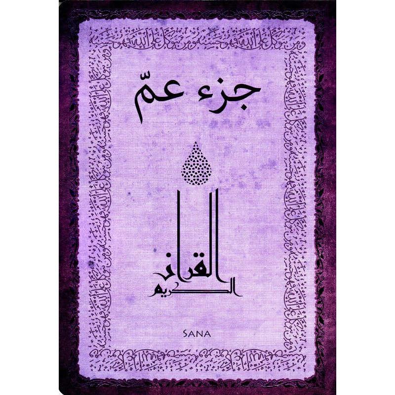 Chapitre 'Amma  Grand Format En Arabe - Couleur Violet