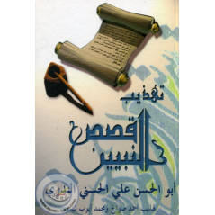 La vie des prophètes (AR) - La Madrassah