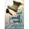 La vie des prophètes (AR) sur Librairie Sana