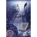 Education islamique 2 (AR) sur Librairie Sana
