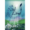 Education islamique 1 (AR) sur Librairie Sana