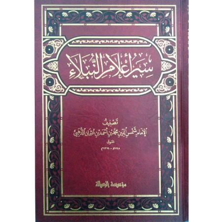 سير أعلام النبلاء للإمام الذهبي، 23 مجلد - Siyar aʻlām al-nubalā' de L'imam Al Dhahabi, En 23 Volumes (Arabe)