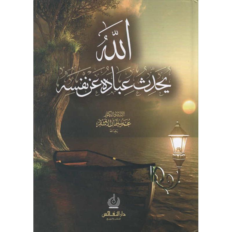 الله يحدث عباده عن نفسه، عمر سليمان الأشقر - Allah youhadith 'ibadah 'an nafsih (Allah se fait connaître à ses serviteurs),(AR)