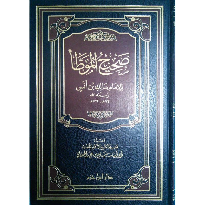 صحيح الموطأ , ضعيف الموطأ لمالك بن أنس 1/2 - Sahih wa Daif Al-Muwatta, de Anas IBn Malik (2 Volumes)