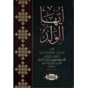 أيها الولد للإمام أبو حامد الغزالي - Ayyuhâ Al-Walad (Ô mon fils), de l'Imâm Abû Hâmid Al-Ghazâlî (Version Arabe)