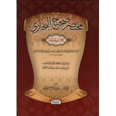 مختصر صحيح البخاري لابن أبي جمرة- Mukhtassar (Résumé) Sahih Al Bukhari, de Ibn Abi Jamra (Arabe)