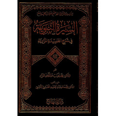 السيرة النبوية في شرح القصيدة المرادية،Al Sira Nabawiya fi sharh al-qasida al-Muradiya (Version Arabe)