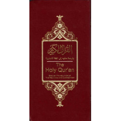 The Holy Qur'an : (Paperback) English Translation of the meaning by 'Abdullah Yusuf 'Ali, Quran Ḥafṣ , paperback