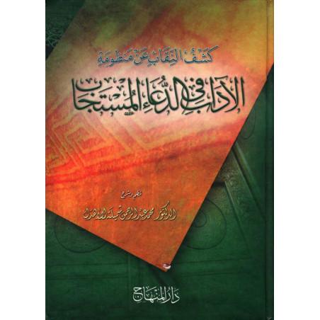 كشف النقاب عن منظومة: الآداب في الدُّعاء المستجاب- Kachf Al Niqab 'an Mandoumat Al Adab fi Ad Dou'a Al Moustajab (Arabe)