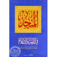 Dictionnaire Al mounjid fi al loughati wal a'lam AR/AR