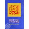 Dictionnaire Al mounjid fi al loughati wal a'lam AR/AR sur Librairie Sana