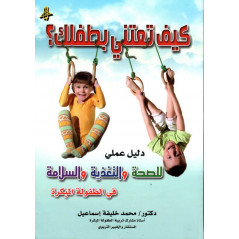 كيف تعتني بطفلك، محمد خليفة إسماعيل- Kayfa ta'tani biteflik (Comment prendre soin de votre enfant), de Muhammed Khalifa Ismail