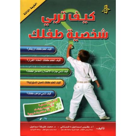 كيف تربي شخصية طفلك- Kayfa Tourabi chakhsiyat teflik (Comment construire la personnalité de votre enfant ), Version Arabe