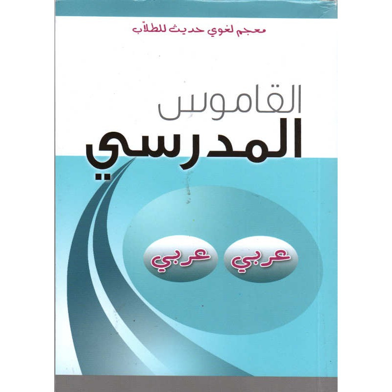 القاموس المدرسي عربي - عربي - AL Qamus Al Madrasi Arabi- Arabi (Dictionnaire Scolaire Arabe- Arabe)