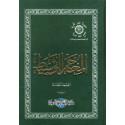 المعجم الوسيط، الطبعة الخامسة منقحة- AL Mu'jam Al Wassit (Dictionnaire Arabe-arabe), 5ème Edition augmentée