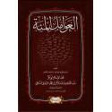 العوامل المئة للجرجاني , Al 'Awamil al miah (Les Cent régissants), de l'imâm ʻAbd El Qâher ben ʻAbd Er-Rahman El Jurjani
