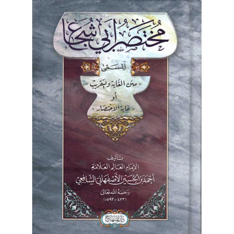 مختصر أبي شجاع - Mukhtassar ((l'abrégé) de Abi Chuja', de Ahmad Ibn Hossein Al Asfahani (Arabe Vocalisé)