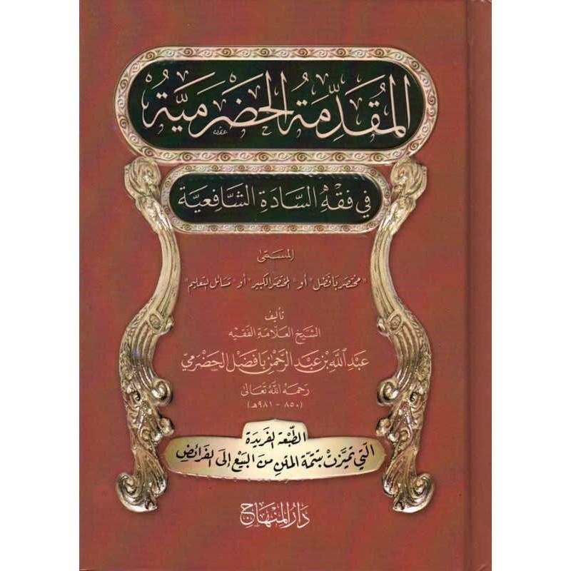 المقدِّمة الحضرميَّة في فقه السَّادة الشَّافعيَّة - Al Muqadima Al Hadhramiyya Fi Fiqh Al Shafi'iyya