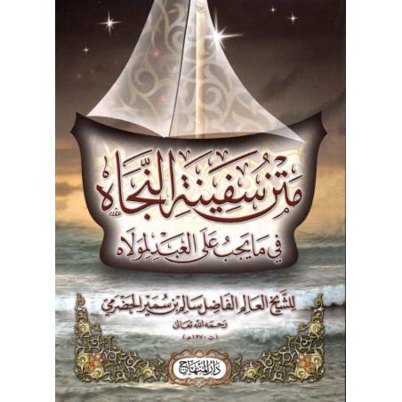 متن سفينة النجاة في ما يجب على العبد لمولاه- Matn Safînat An-Najat (Texte du « Navire du Salut ») (Version Arabe, Format Poche)