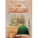 من صحاح الأحاديث القصار- Min Sihah Al Ahadith Al Qisar (Des courts hadiths authentiques pour enfant) (Version Arabe)