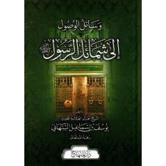 وسائل الوصول إلى شمائل الرسول ليوسف النبهاني- Wassail Al Wossul Ila Chamail Al Rasul (Les mérites du Messager (sws))