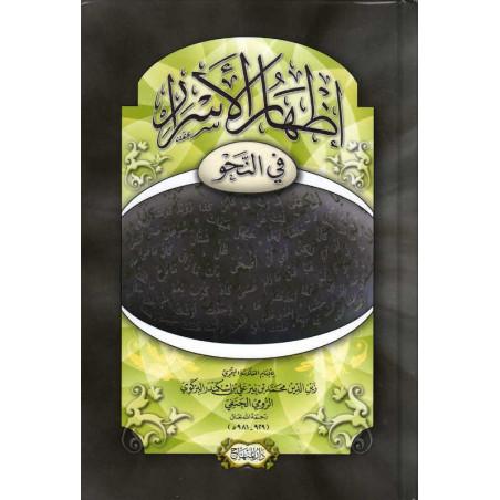 إظهار الأسرار في النحو للإمام البِركوي - Idhhar Al Asrar fi Al Nahw (Grammaire Arabe), de Al Birkaoui (Version Arabe)